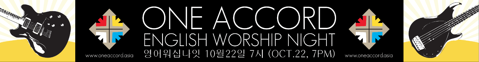 One Accord - 7m banner