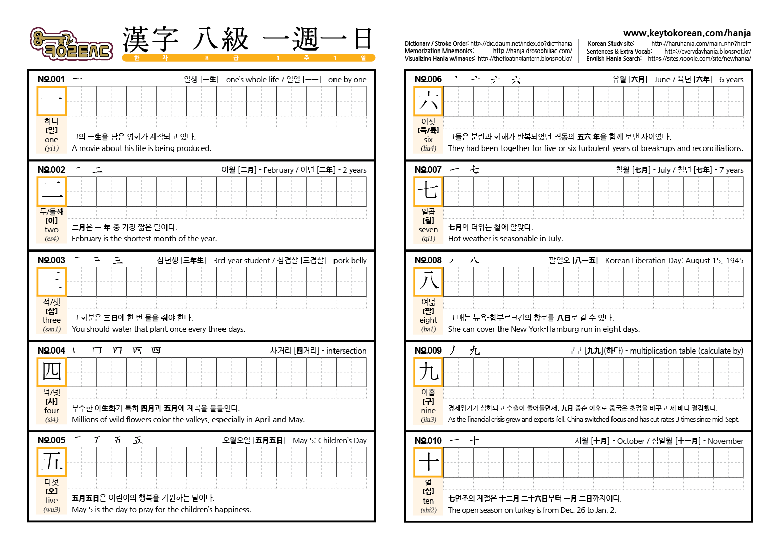 Key To Korean Document Designs Aaron – Hangul Worksheets
