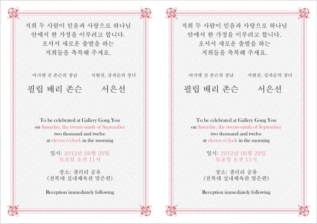 This korean wedding aaron wedding invitations for my friends stopboris Gallery