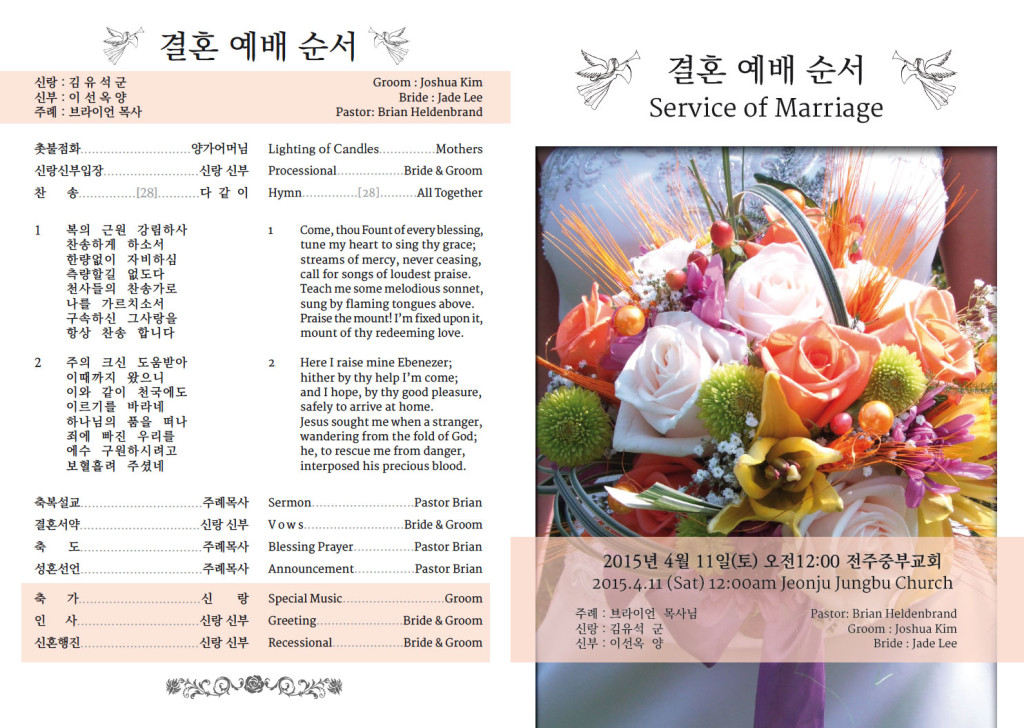 joshua-wedding-bulletin-full