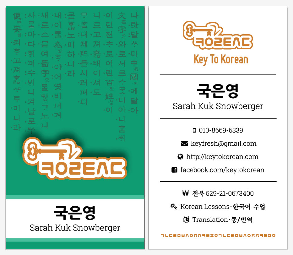 Key To Korean Business Cards – Aaron