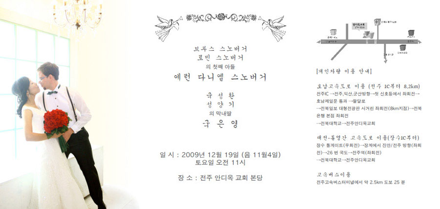 This korean wedding aaron wedding invitation inside ko stopboris Images
