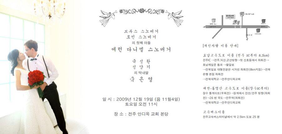Wedding invitation inside ko aaron wedding invitation inside ko stopboris Gallery
