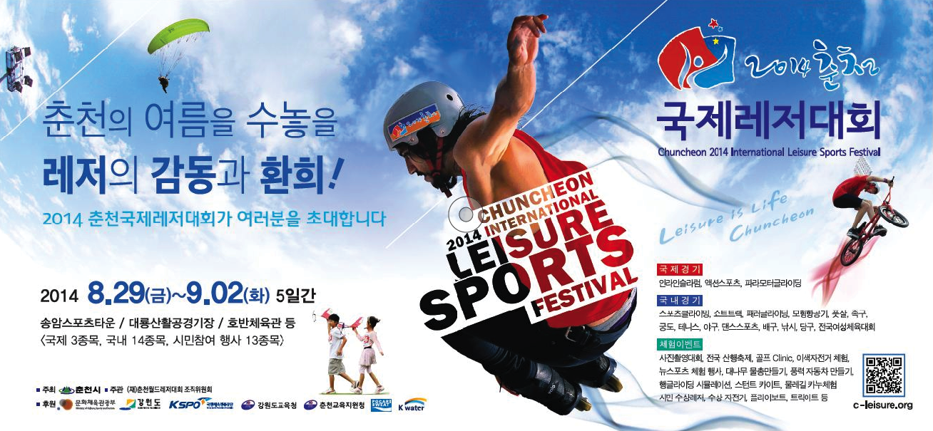 bubble ball korea flyers aaron example sports flyer