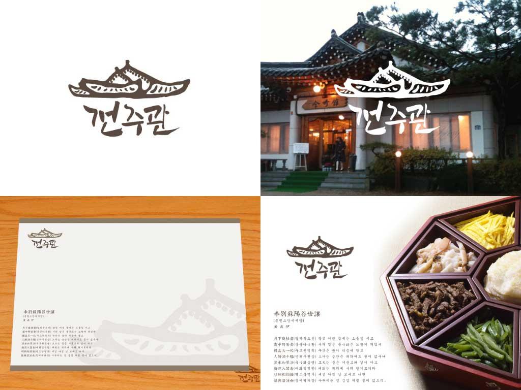 jeonju-kwan-logo-sample