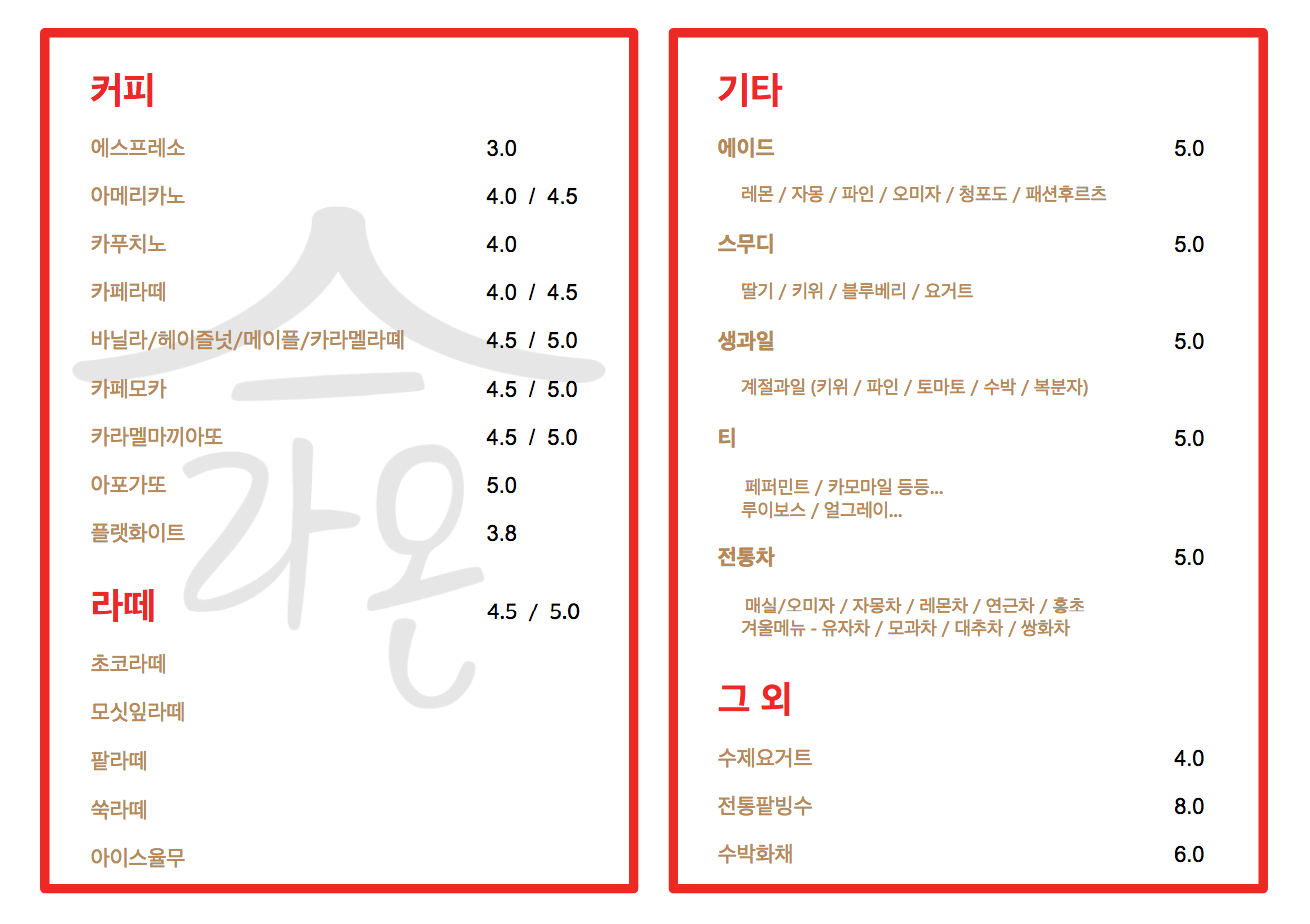 laon-sample-menu2-no-dots