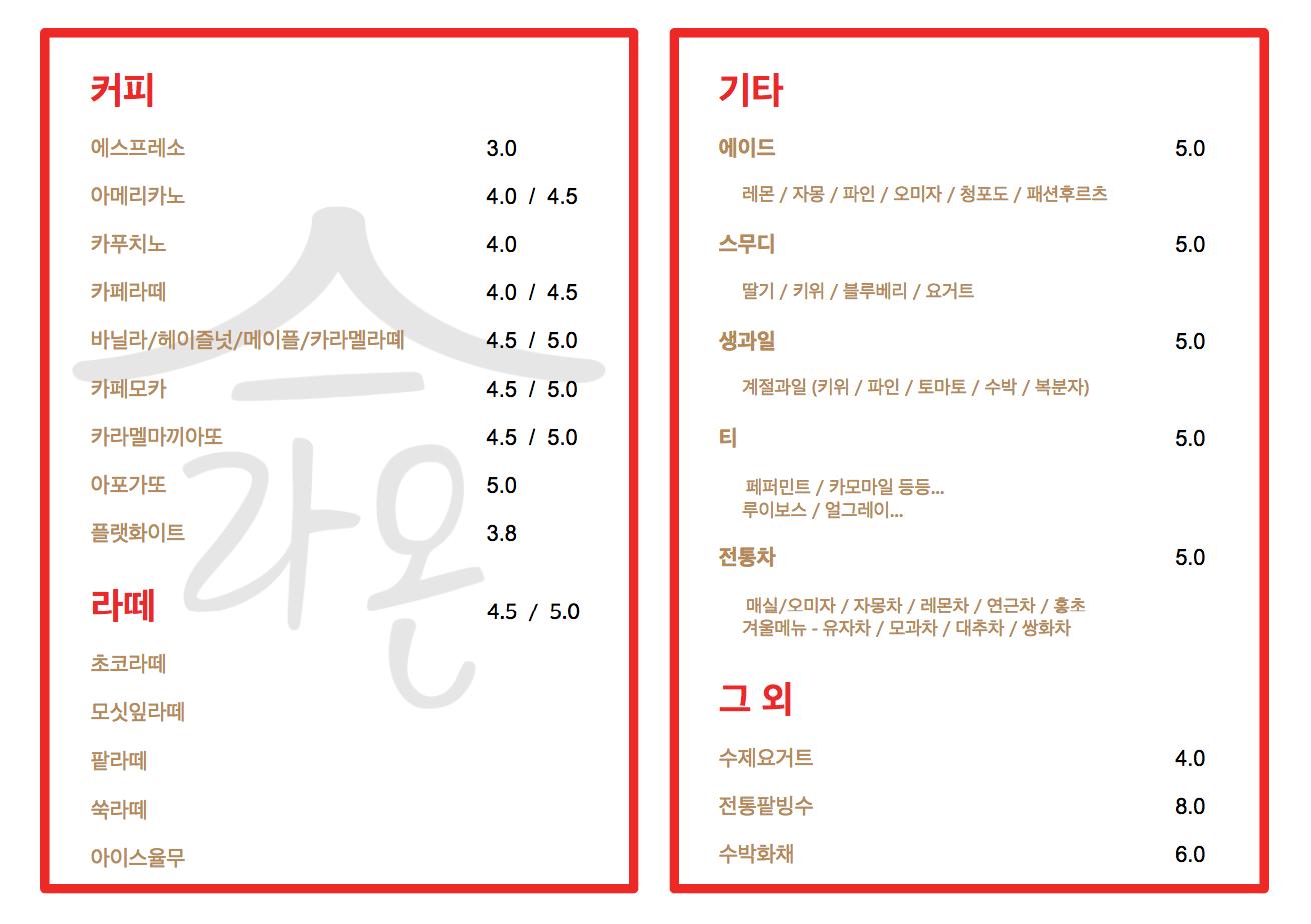 laon-sample-menu2-no-dots
