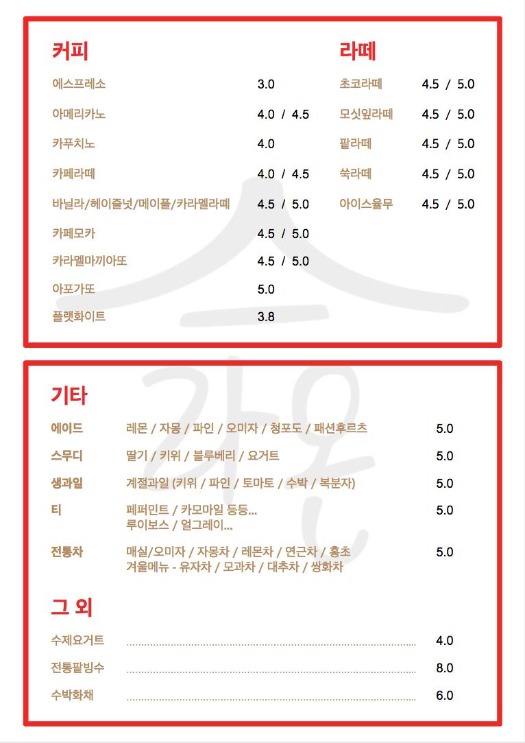 laon-sample-menu2-vert
